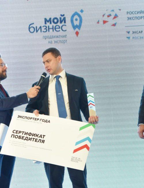 Премия «Экспортер 2019»