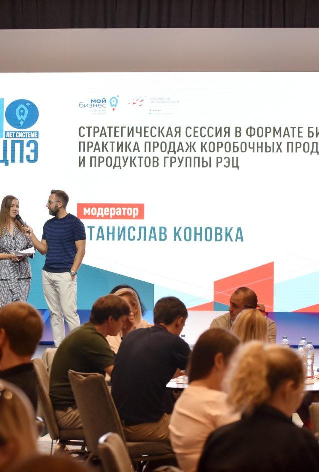 Всероссийская конференция «10 лет системе ЦПЭ»