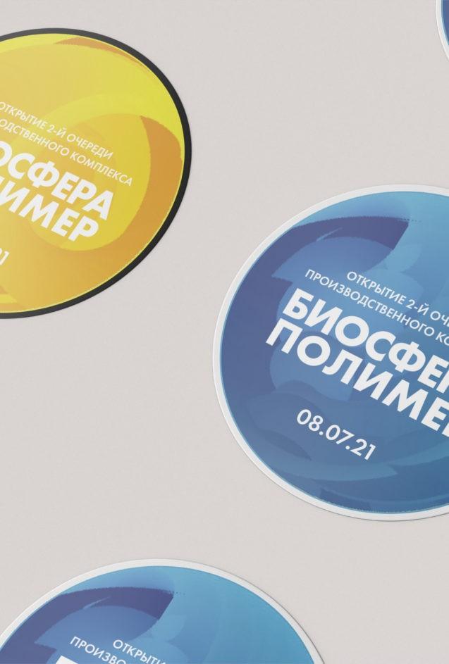 ООО «Биосфера полимер»